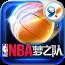 91游戏NBA梦之队(送美国游)充值(安卓版)