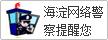 海淀网络警察