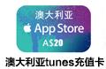 澳大利亚iTunes充值卡