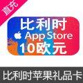 比利时 苹果itunes appstore礼品卡10欧元