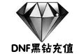 DNF黑钻充值