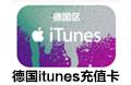 德国苹果iTunes充值卡