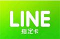 MyCard LINE指定卡官方卡密