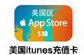 美国苹果充值卡iTunes 正规充值卡礼品卡