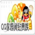 QQ付费业务
