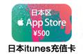 日本苹果app store 日本iTunes gift card礼品点卡 自动发卡 日本苹果礼品卡