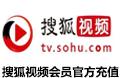 搜狐视频黄金会员官方充值