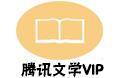 腾讯文学VIP