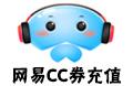 网易CC直播-CC券充值