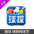 微球 球探网球币充值