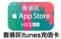 香港苹果iTunes Gift Card礼品卡Apple Store港币充值
