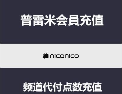 niconico动画/niconico 点数