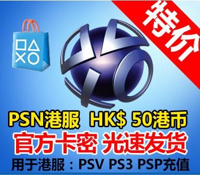 PSN港服點卡 PS3 PSV PSP點卡