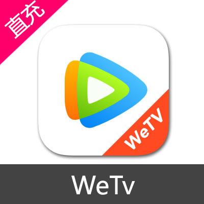 WeTv 腾讯视频海外版会员充值