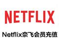 Netflix奈飞 高级会员服务