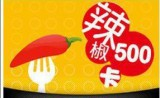 台湾紅心辣椒卡