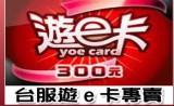 台湾 星城游E卡/遊藝工場/宅神爺/遠古戰爭/宏鑫/黑色阴谋