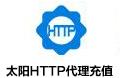 太阳HTTP代理充值