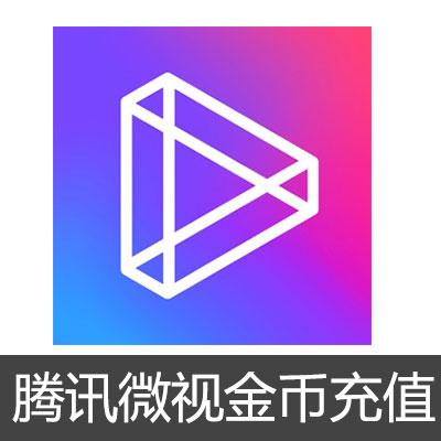 腾讯微视App IOS版金币充值