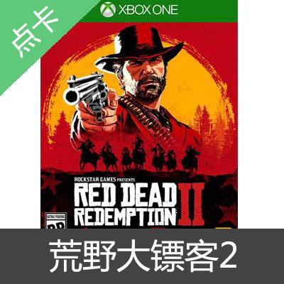 XBOX ONE 中文游戏 荒野大镖客2  标准/特别/终极版 兑换码