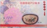 移动17950卡(全国)