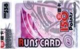 香港云游卡 雲遊卡 Runs Card