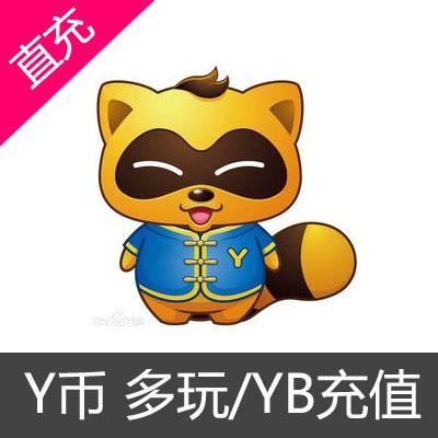 yy多玩游戏平台YY币YB  Y币 歪歪 YY YY币 Y幣 Ybi yy yy游戏币