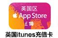 itunes 英国正版苹果充值卡/礼品卡 itunes gift card uk 苹果礼品卡 giftcard itunes礼品卡 英国苹果app store充值卡