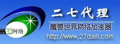 魔兽世界47代理(台服专线)