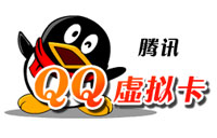 腾讯Q币卡(QB/Q点/QQ幻想/QQ音速/QQ华夏/QQ三国/QQ堂/QQ魔界/QQ魔域/QQ炫舞/QQ飞车/QQ飞行岛/穿越火线/地下城与勇士DNF/寻仙)