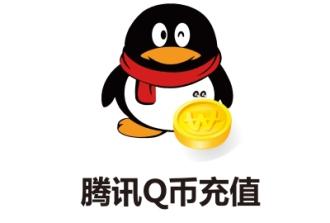 Q币按元随意直充(腾讯QB)