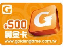 台灣黃金卡(黃金國度/超級富豪/熱力排球)