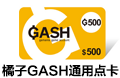 台湾台服GASH 游戏点卡 枫之谷 gash點數 台湾橘子卡 橘子卡 台湾gash卡 臺灣gash 香港gash