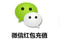 微信红包 微信余额 微信游戏 微信代购 微信商品代购 wechat weixin  微信游戏点卡 wx WX V信