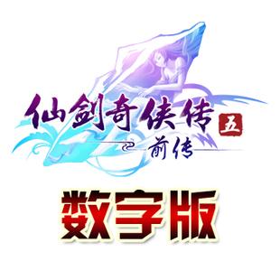仙剑奇侠传5前传官方正版数字版CDKEY激活码