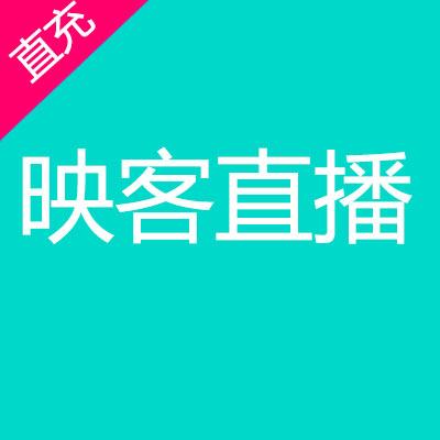 映客充值 映客官方充值 映客官方钻石充值 yingkechongzhi