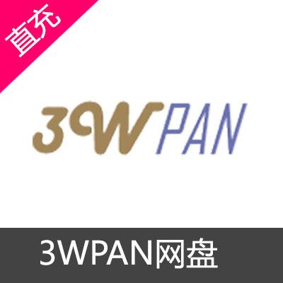 3WPAN网盘会员