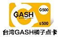 (台服)GASH 游戏卡1000点