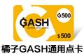 台湾/香港GASH通用点卡1000点