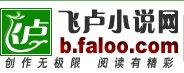 飞卢中文网会员官方在线直充