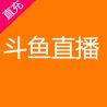 斗鱼-全民游戏直播平台鱼翅官方在线直充